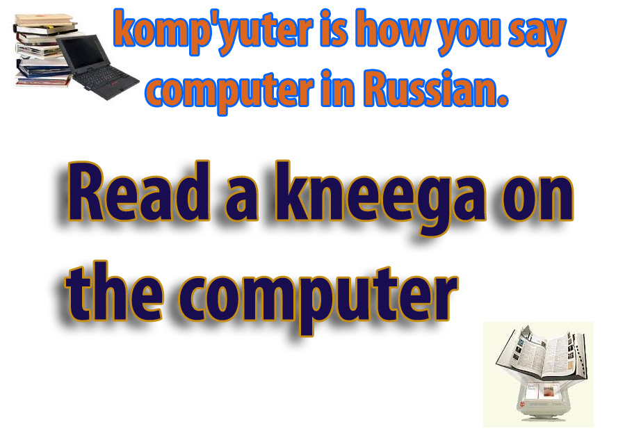 Russian computer russian words