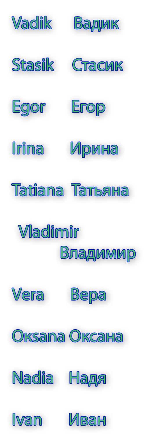 Russian Name 114